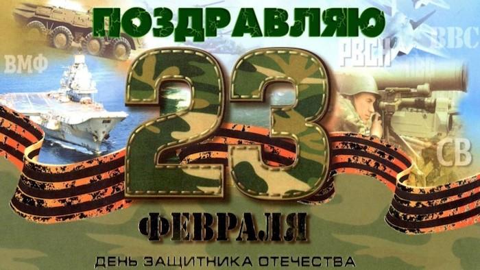 http://lhd43.my1.ru/23_fevralya.jpg